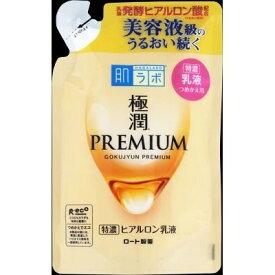 普通郵便送料無料 肌ラボ 極潤プレミアム ヒアルロン乳液 詰替え用 140mL