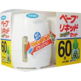 普通郵便送料無料 フマキラー ベープリキッドセット(本体) 60日