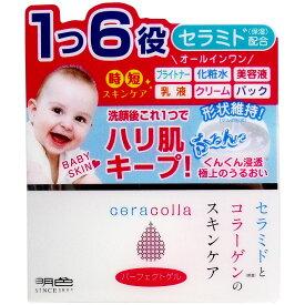 メール便送料無料 セラコラ パーフェクトゲル ゲル状クリーム 90g 化粧水・美容液・乳液・クリーム・パック オールインワンゲル