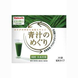 メール便送料無料 ヤクルトヘルスフーズ 青汁のめぐり 7.5g×30袋 青汁 4961507109558