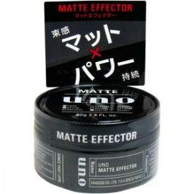 メール便送料無料  UNO(ウーノ) マットエフェクター 80g ヘアセット スタイリング剤