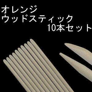 ■普通郵便送料無料■ネイルケア必需品!!オレンジウッドスティック/10本セット