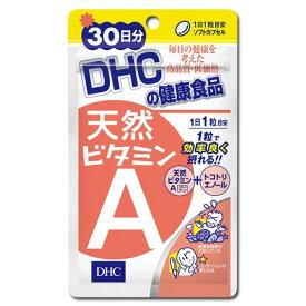 メール便のみ送料無料 ディーエイチシー DHC 天然ビタミンA 30粒/30日分 ビタミンA含有食品 4511413603802