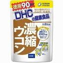メール便送料無料 ディーエイチシー DHC 濃縮ウコン 徳用 180粒 90日分 ウコンエキス含有食品 4511413404010