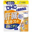 メール便のみ送料無料 ディーエイチシー DHC 肝臓エキス+オルニチン 90粒 30日分 豚肝臓エキス加工食品 4511413619506