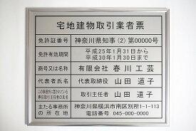 宅地建物取引業者票 シルバー額縁入り ステン色アルミ複合板 宅建 業者票 不動産 ステンレス(W435mm×H360mm)