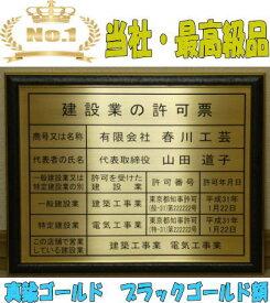 建設業の許可票 看板 超大判 高級ブラックゴールド額 真鍮ゴールド製 建設業許可票 額縁 標識