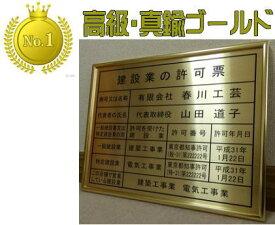 建設業の許可票 看板 高級ゴールド額 本物の真鍮ゴールド製