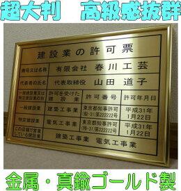 建設業の許可票 看板 【超大判】高級真鍮ゴールド製 建設業許可票 高級ゴールド額縁 標識