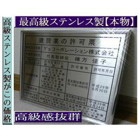 建設業の許可票 看板 高級ステンレス製 建設業許可票 事務所用 標識 サインプレート ステンレス製の建設業の許可票
