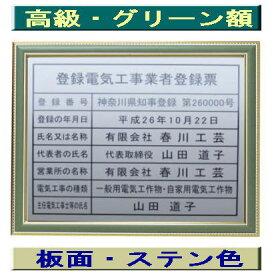 登録電気工事業者登録票 高級額がこの価格 看板 事務所用 標識 サイン 看板 登録電気工事業者登録票 表示板 標識板 掲示板 電気工事看板