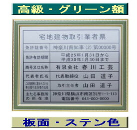 宅地建物取引業者票 高級額がこの価格 看板 事務所用 標識 サイン 看板 宅地建物取引業者票 表示板 標識板 掲示板 宅建業者票