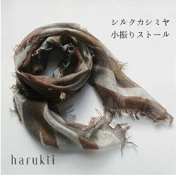 harukii/ランダムストライプ・シルクカシミヤストールMiniブラウン