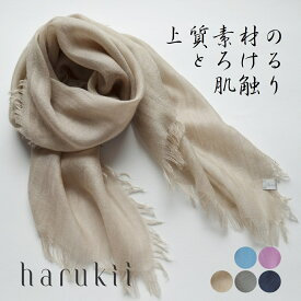 【harukii】カシミヤ&シルク&ウールの3素材が入った 高品質 国産 ストール カシミア 日本製 小振り 薄手 ガーゼ 軽量ベージュ 誕生日 クリスマス 返礼品 ギフトに最適 肌に優しい レディス メンズ