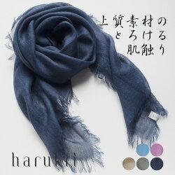 harukii/うかしガーゼストール/Mini/ネイビーブルー