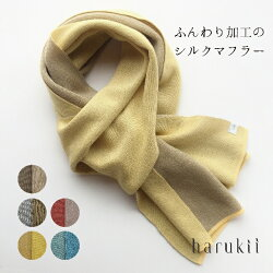 harukii/ふんわりシルクWフェイスマフラーS/福寿草