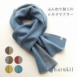 harukii/ふんわりシルクWフェイスマフラーS/勿忘草