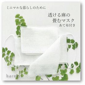 【harukii】透ける麻の畳むマスク あて布付き 高級麻100% 夏マスク 手作りキット 肌に優しい柔らかさ 通気性抜群 上質ラミー 高級生地 国産生地 ガーゼ 日本製 超薄手 超極細 洗える 速乾 畳むだけ クリックポストで送付