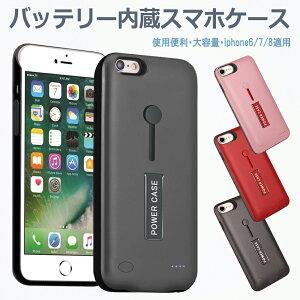 バッテリー内蔵ケース 大容量 5000mAh〜8500mAh スマートフォンケース 軽量 超薄 iphone6s/iphone7/iphone8 兼用 ケース バッテリーケース 急速充電 全面保護ケース 超便利 ケース型バッテリー リング付