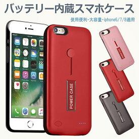 バッテリーケース 大容量 急速充電 iPhone7/iPhone8兼用 専用 バッテリー内蔵ケース 軽量 薄型 ケース型バッテリー リング付き スタンド機能 モバイルバッテリー 保護ケース iPhone6 5200mAh レッド