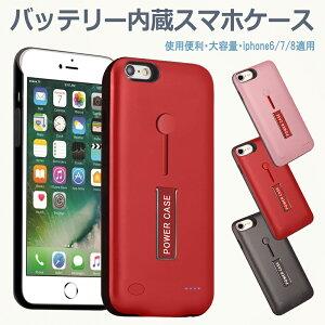 2019最新 ケース iPhone8 6800mAh 専用バッテリー 大容量 急速充電 iPhone7 内蔵ケース軽量 iPhone6 充電ケース リング付き iPhone6s モバイルバッテリーケース スタンド付保護ケース Battery Case