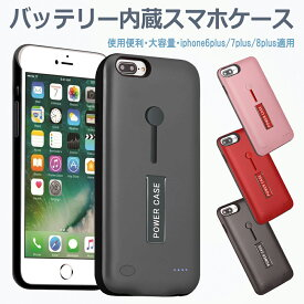 【最新版・大容量】バッテリー内蔵ケース 大容量 リングホルダー スタンド機能 ケース型バッテリー 軽量 薄型 iPhone8Plus/7Plus/6Plus/6s Plus バッテリーケース 急速充電 保護ケース battery case