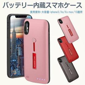 【最新版】iPhone X/XS/10 対応 バッテリーケース 6800mAh バッテリー内蔵ケース 軽量 大容量 充電ケース アイフォン xs/x / 10 対応 ケース型バッテリー 急速充電 battery case スタンド機能 リング iPhoneXSケース ローズゴールド