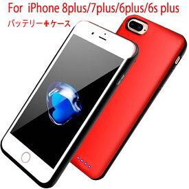 ■新品 iPhone8 Plus / 7 Plus / 6s Plus / 6 Plus 専用 バッテリー内蔵ケース 8500mAh 大容量 バッテリーケース 軽量 超薄 急速充電 超便利 耐衝撃 ケース型バッテリー 携帯充電器 モバイルバッテリー レッド