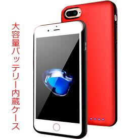 ■新品 iPhone 8 Plus/7 Plus/6 Plus/6s Plus バッテリー内蔵ケース 軽量 超薄 バッテリーケース 大容量 急速充電 ケース型バッテリー 5000mAh - 8500mAh レッド