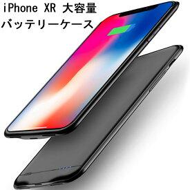 新品 バッテリーケース 8500mAh〜5000mAh iPhone XRケース 大容量 超薄 軽量 スリム アイフォン XR ケース型バッテリー 急速充電 バッテリー内蔵ケース アイフォンケース