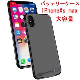 新品 iPhone XS Max 対応 8500mAhバッテリーケース バッテリー内蔵ケース iPhone XS Max 対応 ケース バッテリー iPhone XS Max 適応 battery case 大容量 6.5インチ用 黒