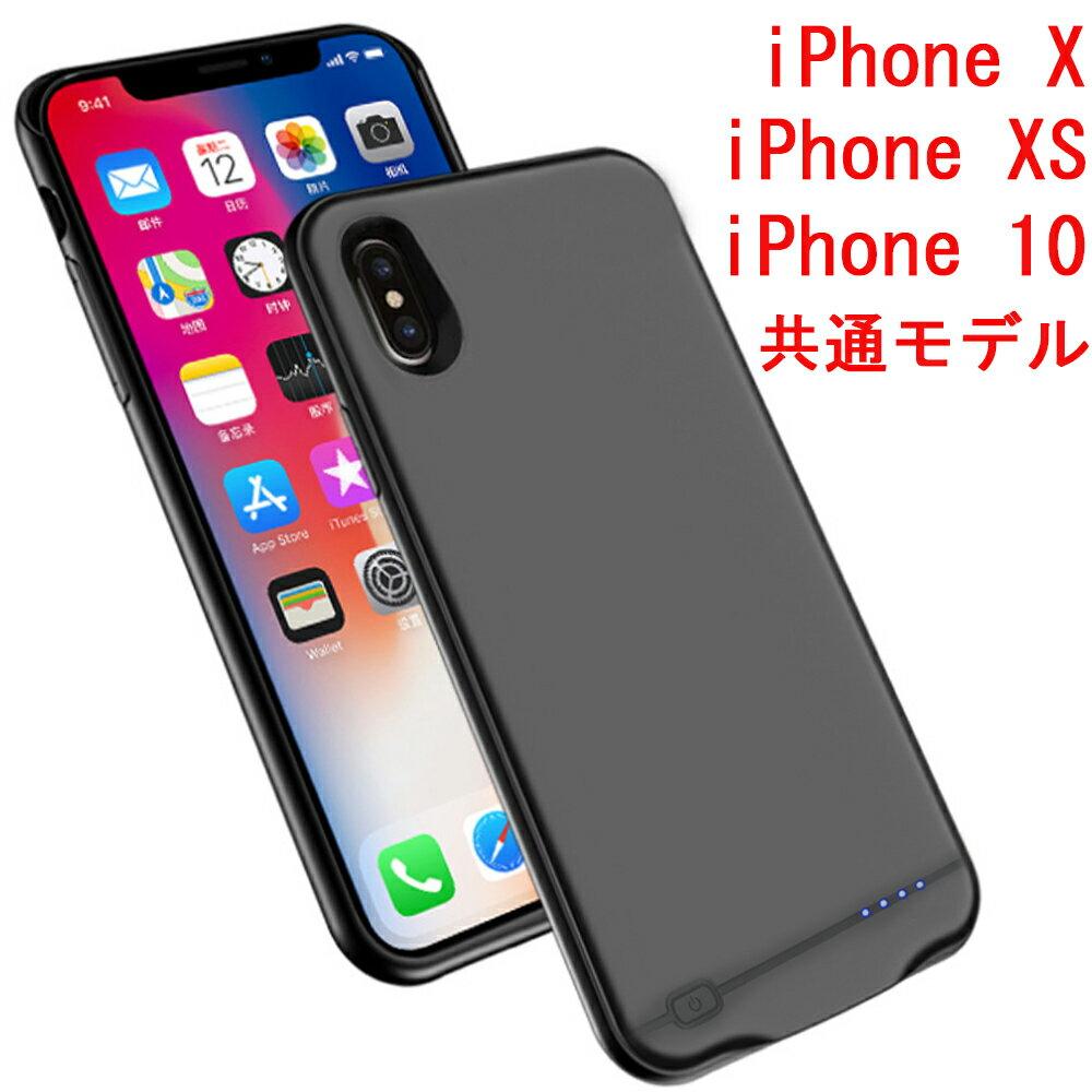 新品 iPhoneX/XS/10 対応 バッテリー内蔵ケース 5000mAh バッテリーケース 薄型 軽量 大容量 充電ケース 急速充電 コードレス iPhoneX/XS/10 対応 ケース型バッテリー(ブラック) アイフォンケース 5.8インチ