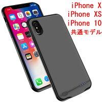 03c8b3e54c PR 新品 iPhoneX/XS/10 対応 バッテリー内蔵ケース 5000mAh バッ.