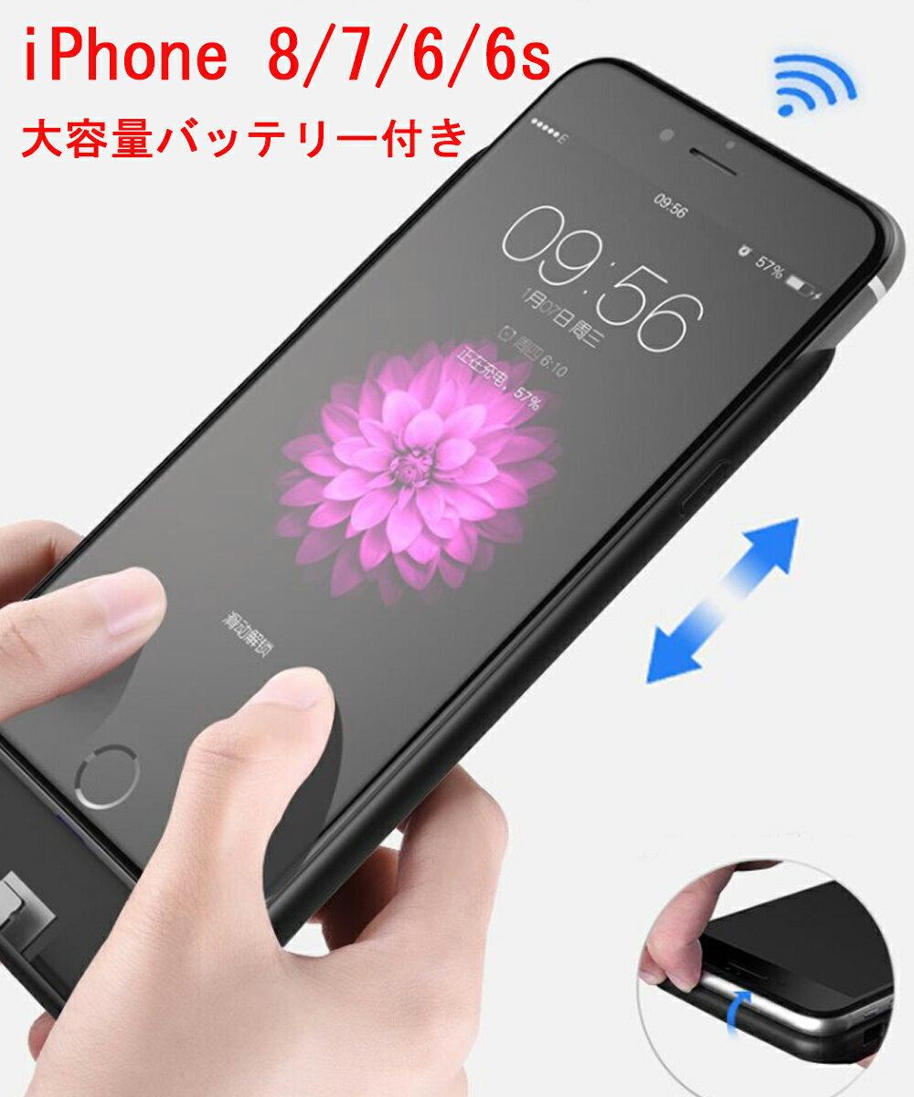 新品 iPhone7/8/6s/6 対応 バッテリーケース 6000mAh 大容量 バッテリー内蔵ケース iPhone7 対応 充電ケース iPhone6/6s/7/8 適応 ケース バッテリー内蔵 4.7インチ用 黒