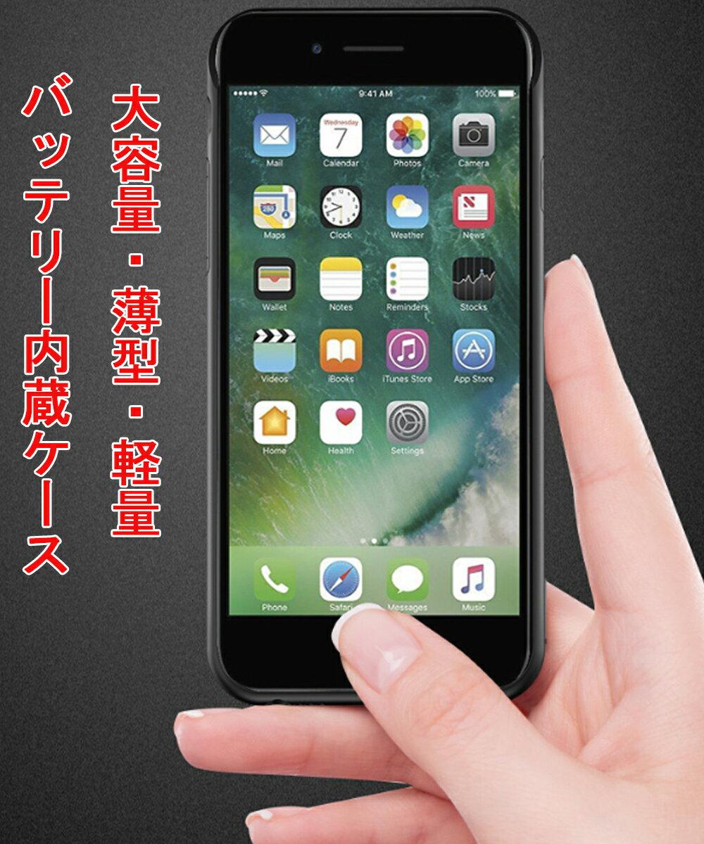 新品 iPhone 6/6s/7/8対応 8500mAh バッテリーケース 大容量 バッテリー内蔵ケース 薄型 軽量 急速充電 ケース型バッテリー iPhone 7対応 充電ケース4.7インチ用 黒