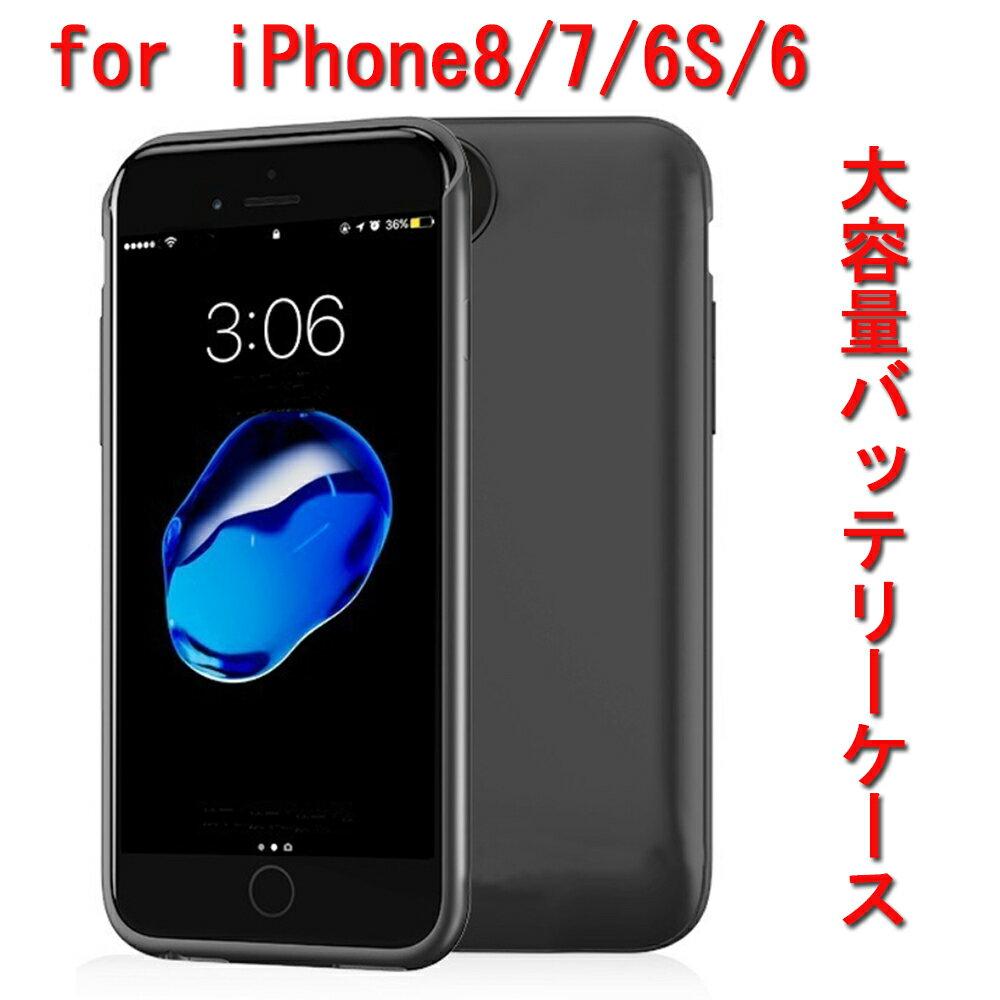 新品 iPhone8/7/6/6s 大容量 バッテリーケース バッテリー内蔵ケース 薄型 軽量 急速充電 ケース型バッテリー 充電ケース アイフォンケース 全面保証 4.7インチ用 黒