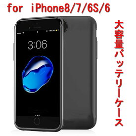 新品 iPhone8/7/6/6s バッテリーケース 大容量バッテリー内蔵ケース 薄型 軽量 急速充電 ケース型バッテリー 充電ケース アイフォンケース 全面保証 4.7インチ用