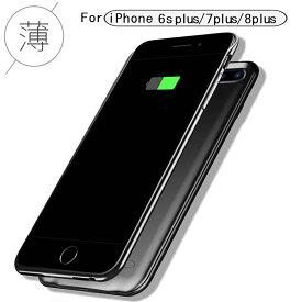 新品 iPhone8 plus/7plus/6plus/6s plus バッテリー内蔵ケース兼用 iphone7plusバッテリー内蔵ケース 5000mAh 充電ケース ケース型バッテリー 大容量 バッテリー容量追加-5.5インチ用