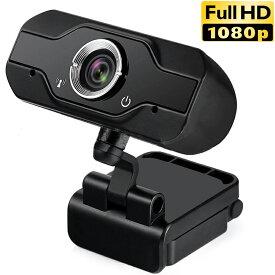 Webカメラ 高画質 ウェブカメラ フルHD 1080P 広角 高画質 Webカメラ内蔵マイク USBカメラ 在宅勤務必要 360度回転 家庭 会議 ゲーム実況 授業カメラ ビデオ通話用 Windows 7/8/10/Mac OS X/Android TV対応 CAMERA
