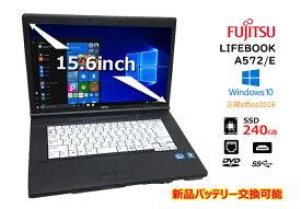 中古パソコン 富士通 LIFEBOOK A572/E SSD240GB 新品メモリ4G 高速第三世代Corei3 新品バッテリ交換可能 windows7搭載 win10に変更可能 無線LAN HDMI DVDROM USB3.0 ノートパソコン 初期設定済 すぐ使える アウトレット