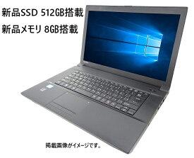 中古パソコン ノートパソコン 無線 正規Office 搭載Windows10 テンキー Corei5 新品SSD240GB メモリ4GB DVD A4 15型 訳あり