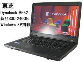 ノートパソコン 中古パソコン Windows XP 正規Office 新品バッテリー搭載 新品SSD240GB 第三世代Corei5 15型 USB3.0 DVDドライブ 東芝 dynabook B552 アウトレット