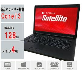 【日本製】ノートパソコン 中古パソコン Windows XP 正規Office 新品バッテリー搭載 新品SSD128GB メモリ4G Corei3 15型 W DVDドライブ 無線wifi 東芝 dynabook B552 B550 B551富士通 A572 E742アウトレット [Webカメラ追加可能]