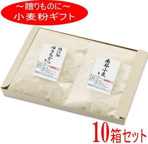 粉のギフト10箱セット 岩手県産小麦粉セット(ゆきちから・南部小麦)【国産】【強力粉】【小麦粉】【ギフト】