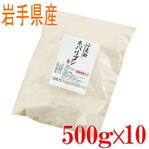 【送料無料】中力粉 ネバリゴシ(岩手県産) 500g10袋セット【国産】【小麦粉】