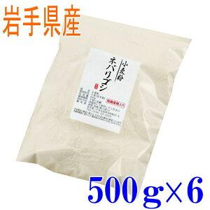中力粉 ネバリゴシ(岩手県産) 500g6袋セット【国産】【小麦粉】