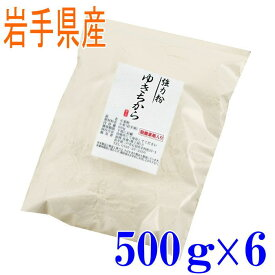 強力粉 ゆきちから(岩手県産) 500g6袋セット【国産】【小麦粉】【強力粉】
