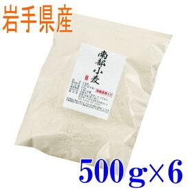 準強力粉 南部小麦(岩手県産) 500g6袋セット【国産】【小麦粉】