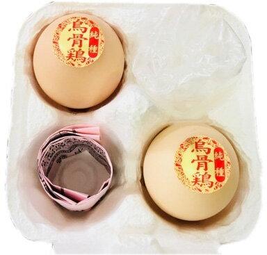 烏骨鶏有精卵 2個入り 【北海道・九州は送料が1296円に変更されます。】 卵 プレゼント 贈り物 ギフト 大垣 岐阜県 値段 うこっけい ウコッケイ 玉子 引き出物 お中元 お歳暮 ご挨拶