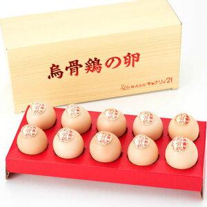純種烏骨鶏有精卵10個・化粧箱入り【北海道・九州は送料が1320円に変更されます。】